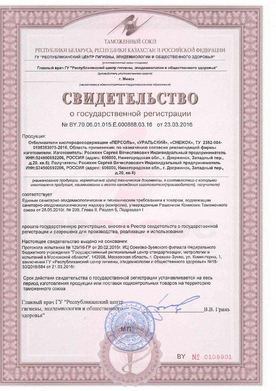 отбеливатели Снежок, Уральский, Персоль