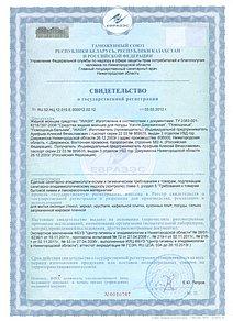 Сертификат-средство для стекол.jpg