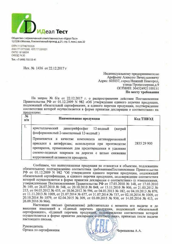 ДНФ технический отказное о сертифика