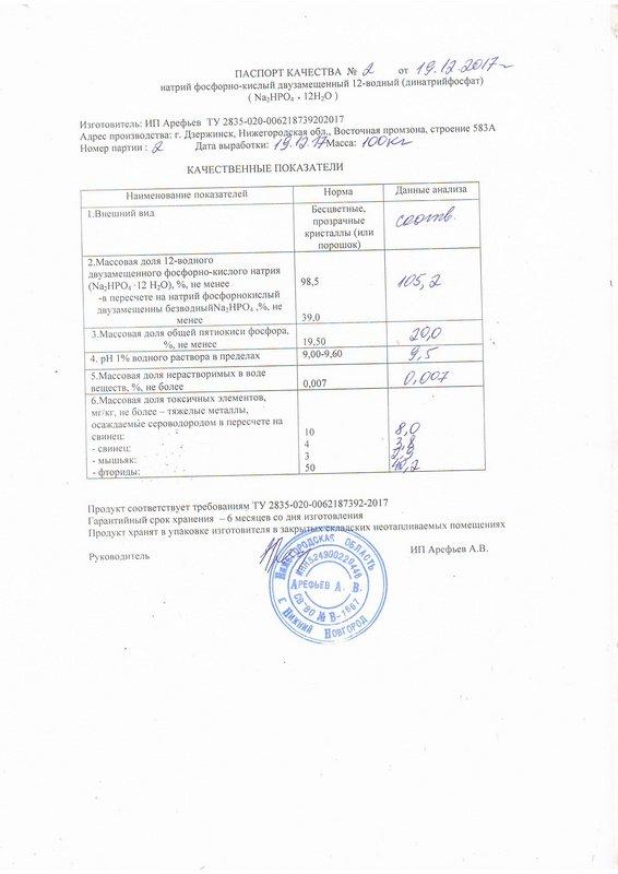ДНФ технический паспорт