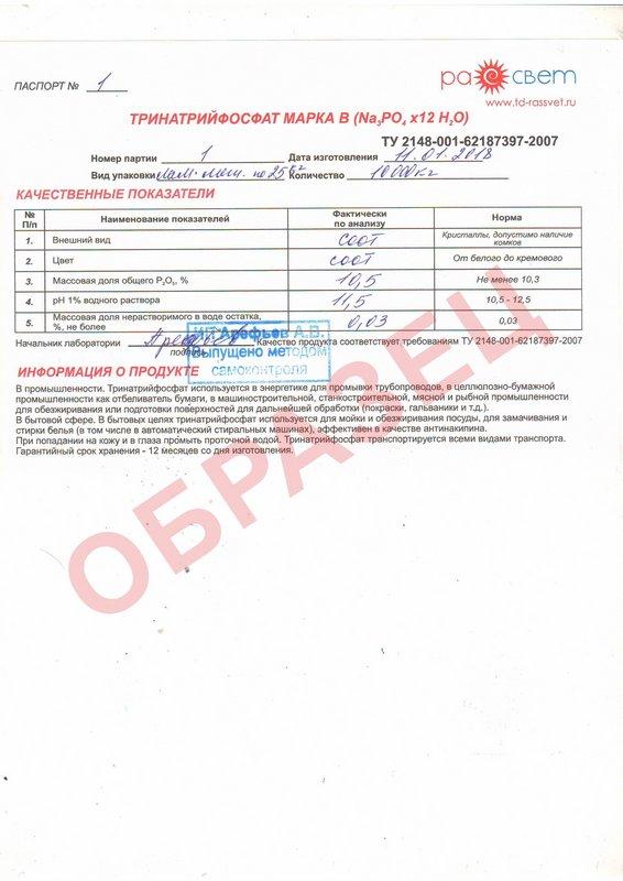ТНФ паспорт ТУ марка В