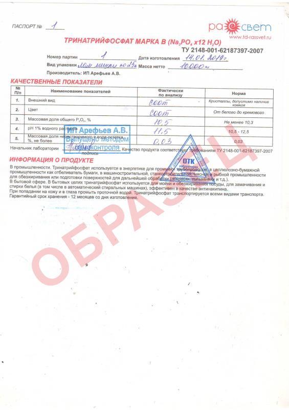 ринатрийфосфат ТУ 2148-001-62187397-2007 марки В