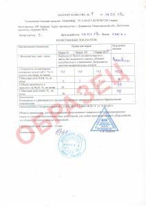 паспорт Лабомид 203