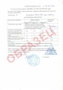 паспорт Лабомид М