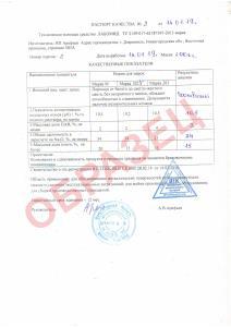 паспорт Лабомид 102