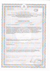 Сертификат белизна