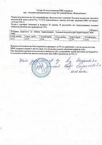 НФК отзыв Ворсменская птицефабрика