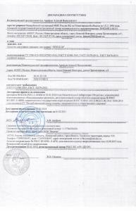 Декларация соответствия Лотос-М новая