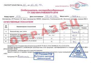Паспорт Уральский