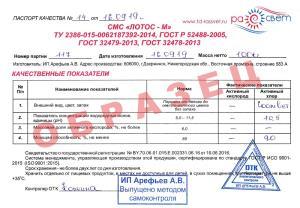 Паспорт Лотос-М хлор