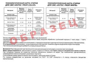 Паспорт Лотос Профи Колор оборот