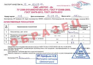 Паспорт Лотос-М кислород