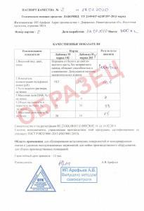 Лабомид 203 паспорт 2020
