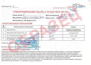 Тринатрий ГОСТ паспорт 2020