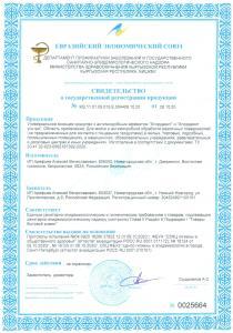 Хлордезит Ультра СГР